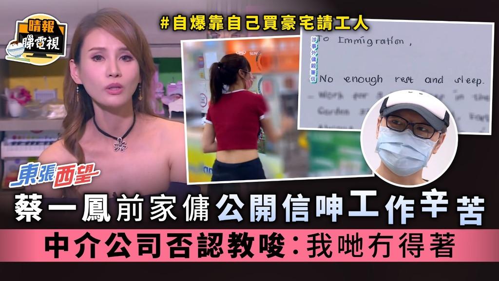 《東張西望》︳蔡一鳳前家傭公開信呻工作辛苦 中介公司否認教唆:我哋冇得著