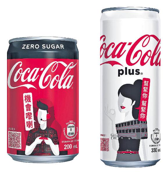 「可口可樂」打氣包裝 發放快樂正能量