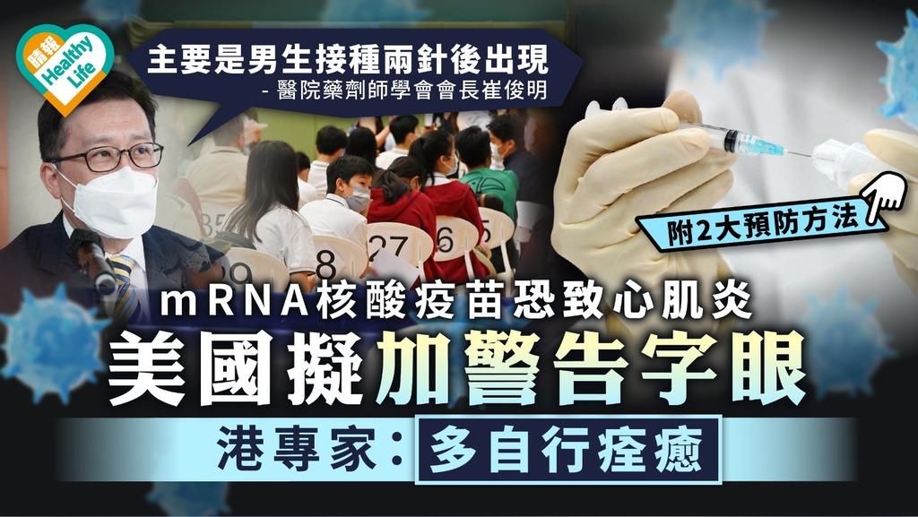 新冠疫苗|mRNA核酸疫苗恐致心肌炎 美國擬加警告字眼 港專家:多自行痊癒