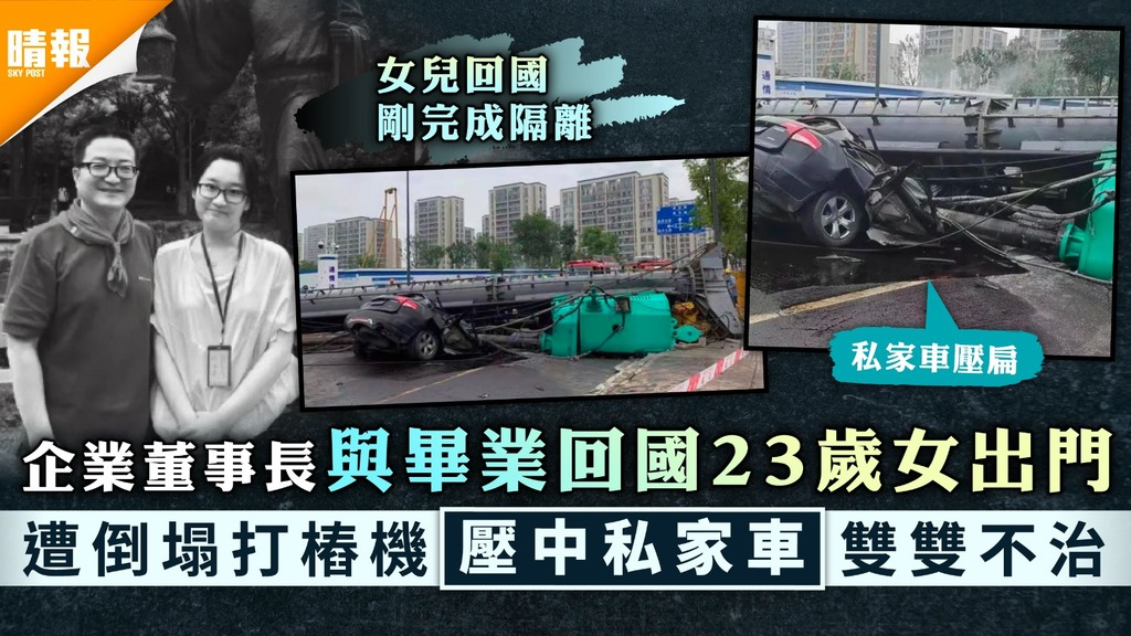 意外事故|企業董事長與畢業回國23歲女出門 遭倒塌打樁機壓中私家車雙雙不治