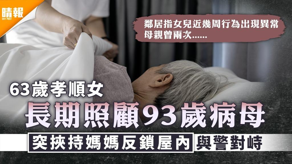 照顧者悲歌 63歲孝順女長期照顧93歲病母 突挾持媽媽反鎖屋內與警對峙