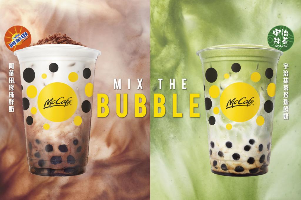 【麥當勞優惠】麥當勞McCafé珍珠系列新口味登場!阿華田珍珠鮮奶/宇治抹茶珍珠鮮奶/減$3優惠券