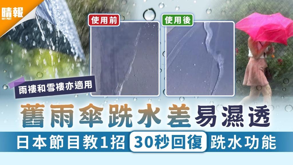 家居小智慧 舊雨傘跣水差易濕透 日本節目教1招30秒回復跣水功能