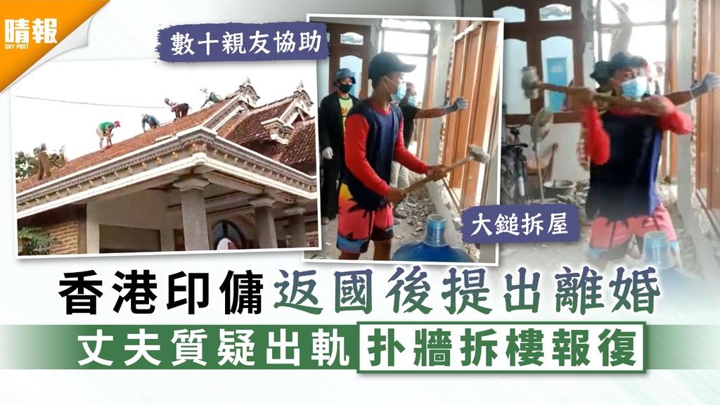 分身家 香港印傭返國後提出離婚 丈夫質疑出軌扑牆拆樓報復
