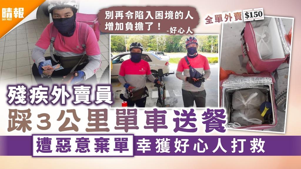 疫下暖聞|殘疾外賣員踩3公里單車送餐 遭惡意棄單幸獲好心人打救