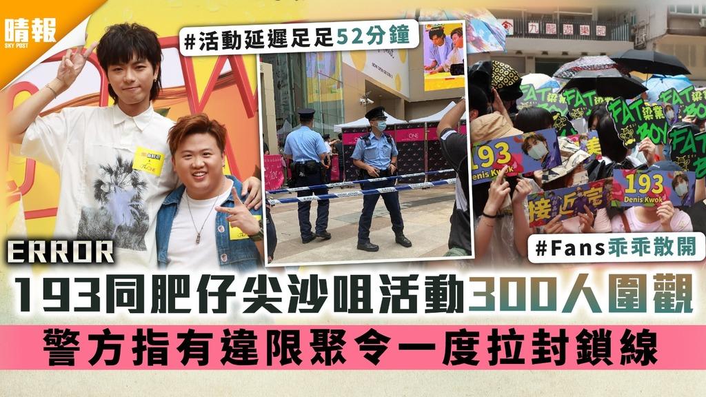 ERROR│193郭嘉駿同肥仔梁業尖沙咀活動300人圍觀 警方指有違限聚令一度拉起封鎖線
