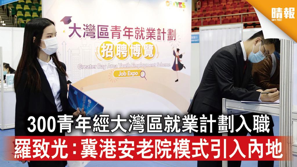 青年就業|300青年經大灣區就業計劃入職 羅致光:冀港安老院模式引入內地