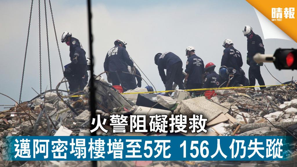 大廈倒塌 火警阻礙搜救 邁阿密塌樓增至5死 156人仍失蹤