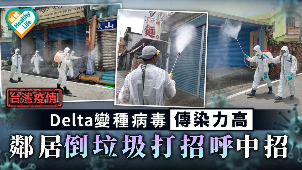 台灣疫情|Delta變種病毒傳染力高 鄰居倒垃圾打招呼中招