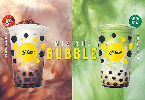 McCafé珍珠系列新口味 阿華田及宇治抹茶甜入心
