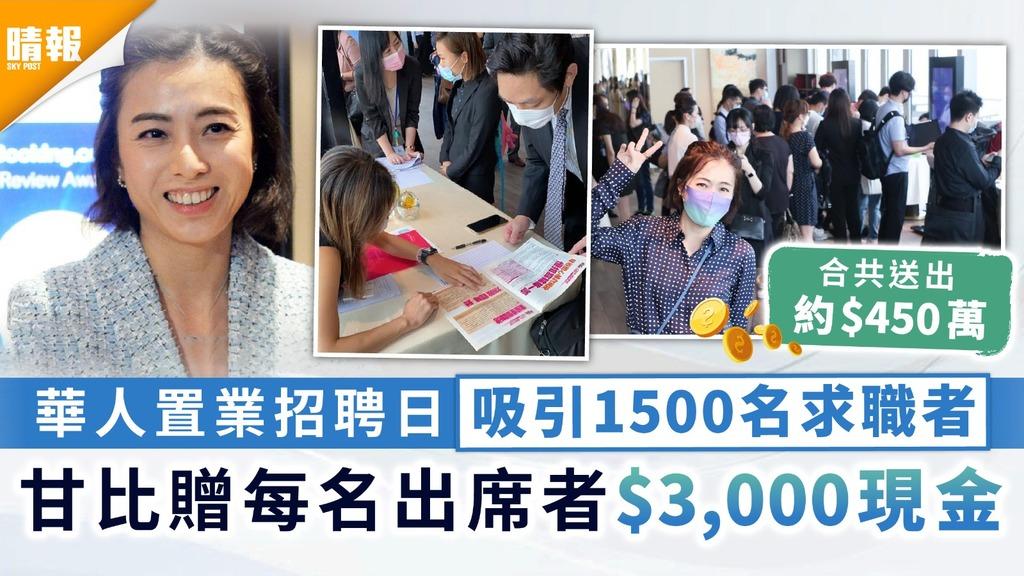 見工有錢收 華人置業招聘日吸引1500名求職者 甘比贈每名出席者$3,000現金