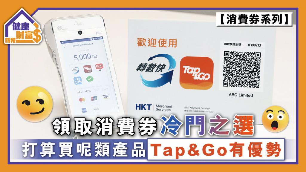 【消費券系列】領取消費券冷門之選 打算買呢類產品Tap&Go有優勢