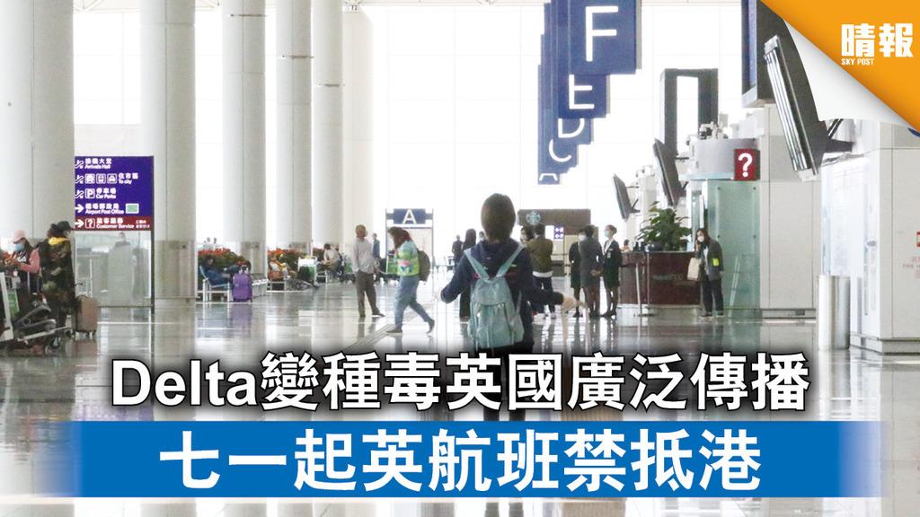 新冠肺炎 Delta變種毒英國廣泛傳播 七一起英航班禁抵港