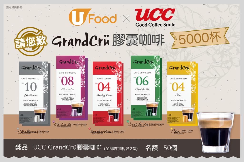 U Food X UCC請您嘆GrandCrü膠囊咖啡共5000杯