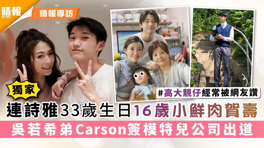 獨家│連詩雅33歲生日16歲小鮮肉賀壽 吳若希弟Carson簽模特兒公司出道