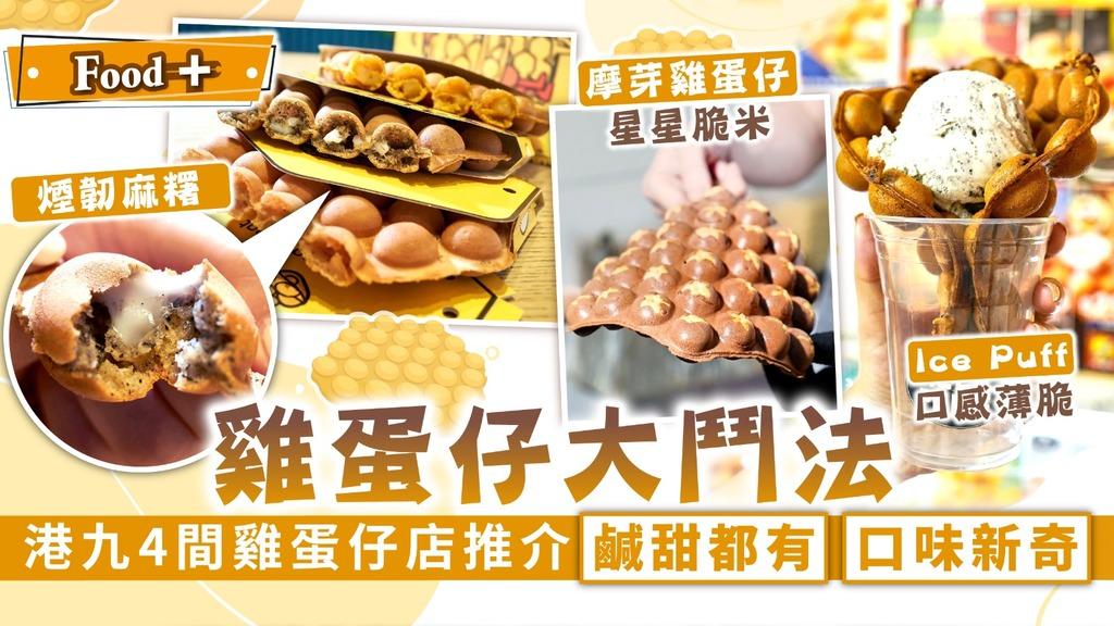 Food Plus.街頭小食 |4間人氣雞蛋仔店推介 麻糬糖不甩超足料 鹹甜口味大鬥法