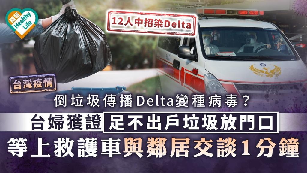台灣疫情|倒垃圾傳播Delta變種病毒? 台婦獲證足不出戶垃圾放門口 等上救護車與鄰居交談1分鐘
