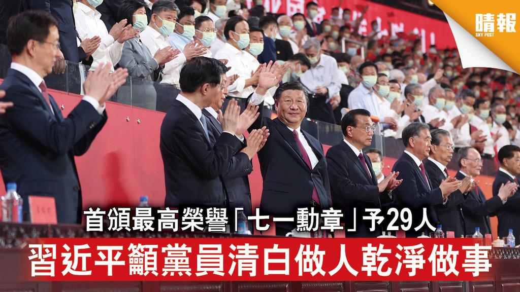 百年黨慶 首頒最高榮譽「七一勳章」予29人 習近平籲黨員清白做人乾淨做事