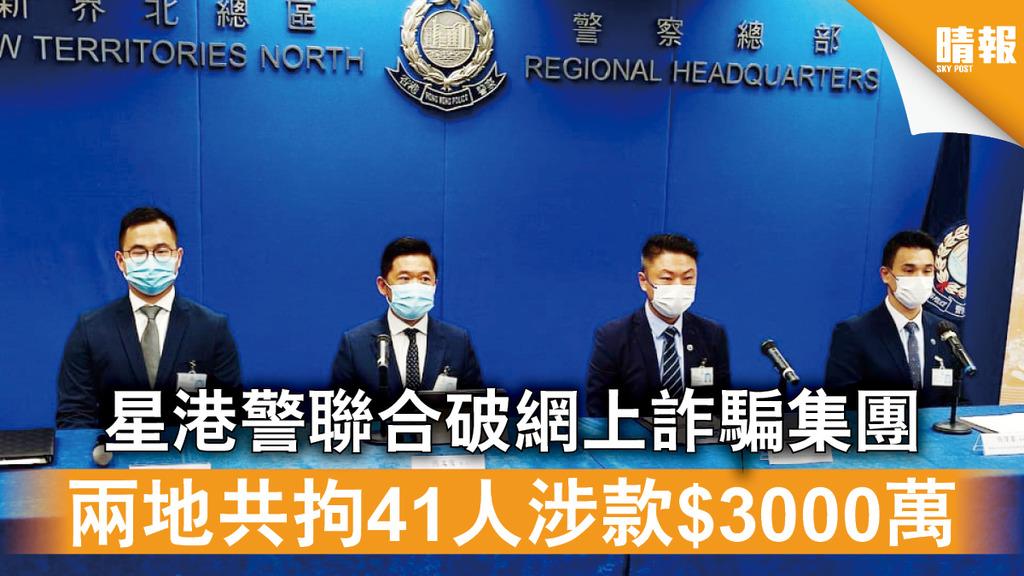 網上騙案|星港警聯合破網上詐騙集團 兩地共拘41人 涉款$3000萬