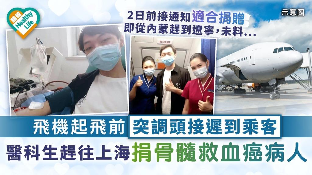 爭分奪秒|飛機起飛前突調頭接遲到乘客 醫科生趕往上海捐骨髓救血癌病人