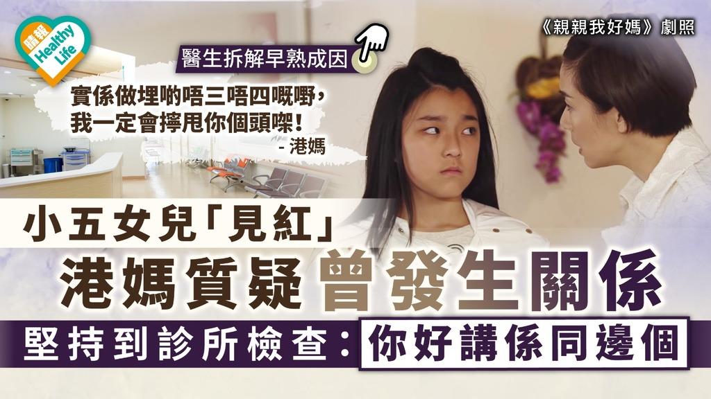 無知媽媽 小五女兒「見紅」港媽質疑曾發生關係 堅持到診所檢查【醫生拆解早熟成因】