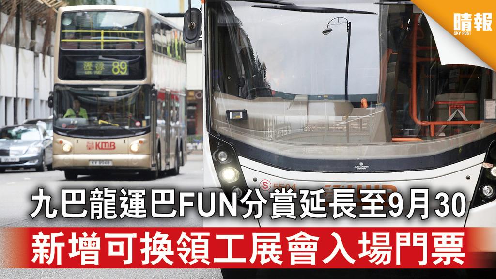 精明消費|九巴龍運巴FUN分賞延長至9月30 新增可換領工展會入場門票