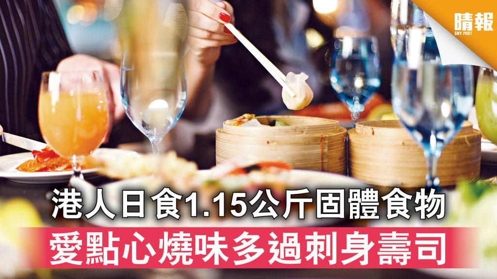注意飲食|港人日食1.15公斤固體食物 愛點心燒味多過刺身壽司