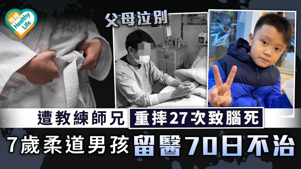 聞者心酸|遭教練師兄重摔27次致腦死 7歲柔道男孩留醫70日不治