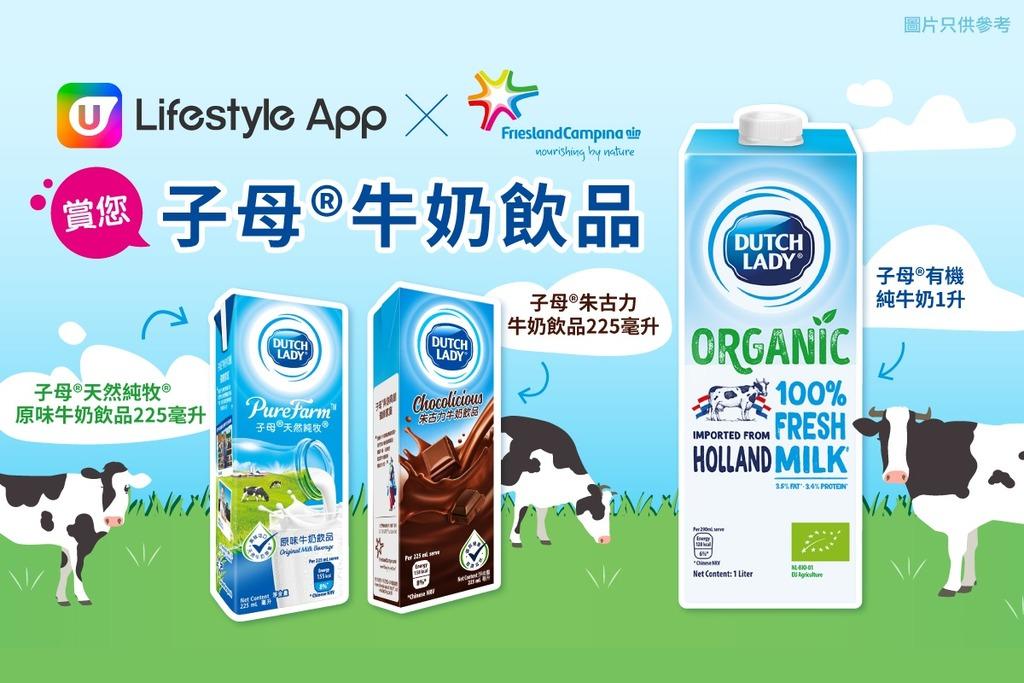 U Lifestyle App賞您子母®牛奶飲品!