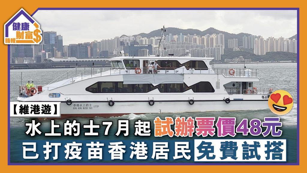 【維港遊】水上的士7月起試辦票價48元已打疫苗香港居民免費試搭