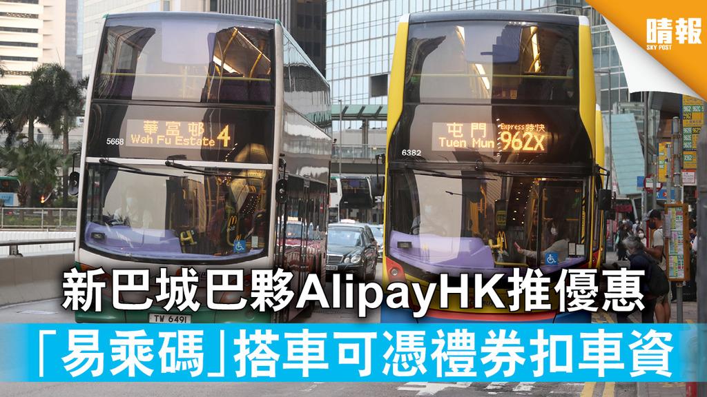 精明消費|新巴城巴夥AlipayHK推優惠 「易乘碼」搭車可憑禮券扣車資