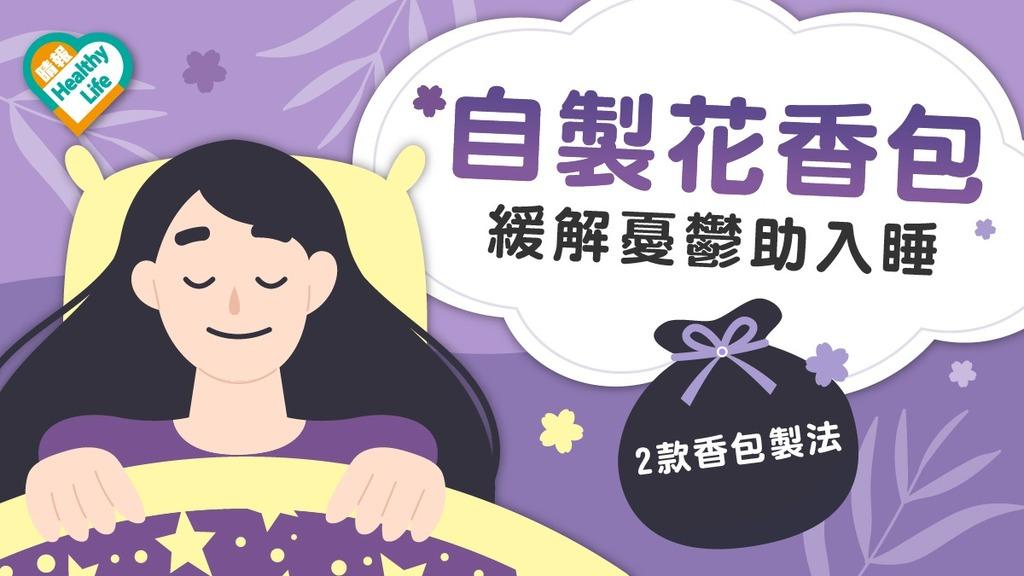 改善睡眠│ 天時暑熱擾心神易失眠 中醫教自製香包助入睡