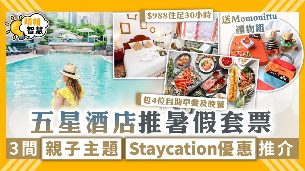 暑假好去處|3間酒店推Staycation親子套票 最平$988包$800餐飲券+工作坊