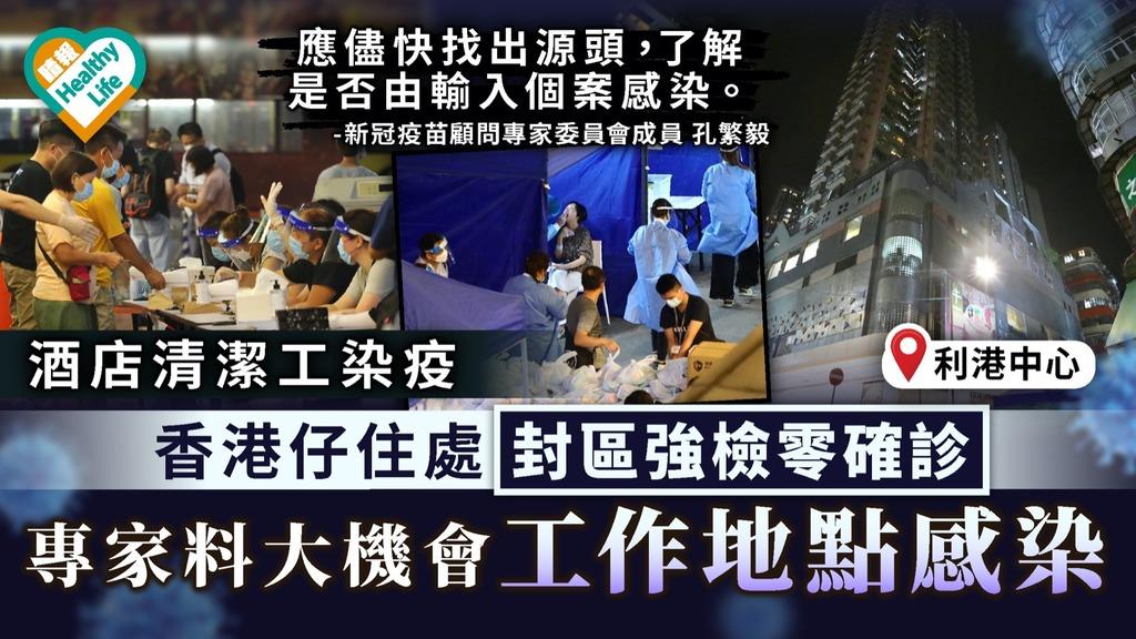 酒店清潔工染疫 香港仔住處封區強檢零確診 專家料大機會工作地點感染