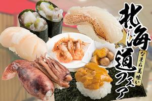 【壽司郎香港】壽司郎Sushiro全新7月menu北海道美食節 海膽海苔包/喜之次/特大帆立貝/魷魚筒飯