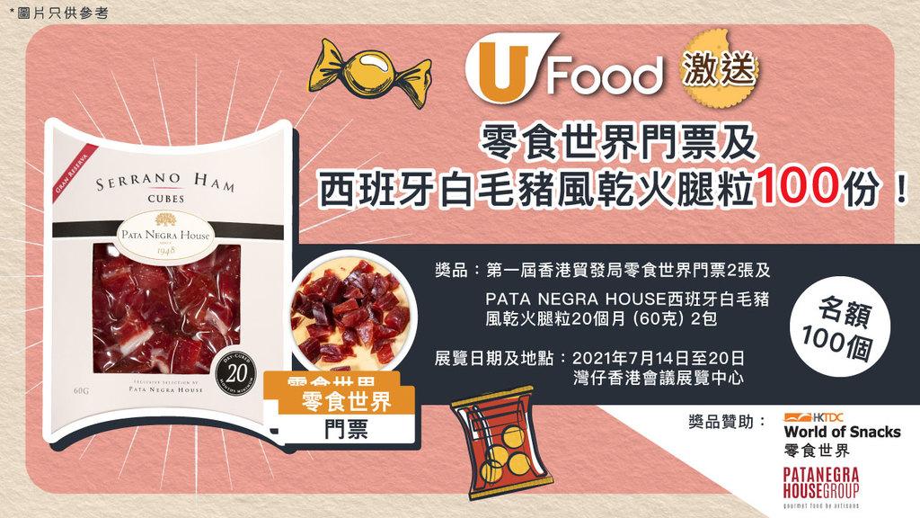 U Food激送香港貿發局零食世界門票及PATA NEGRA HOUSE西班牙白毛豬風乾火腿粒100份!