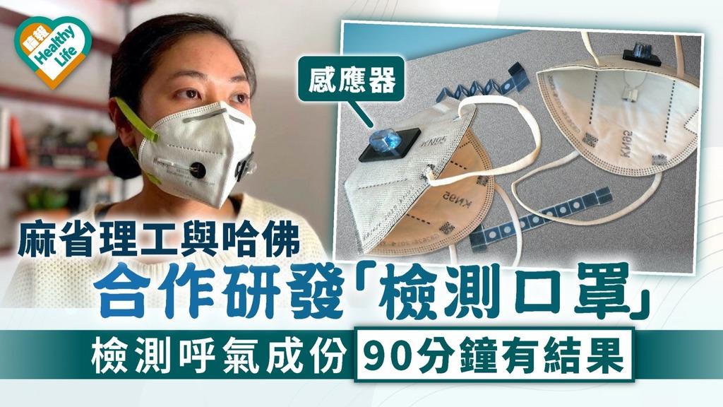 檢測口罩|麻省理工與哈佛合作研發「檢測口罩」 檢測呼氣成份90分鐘有結果