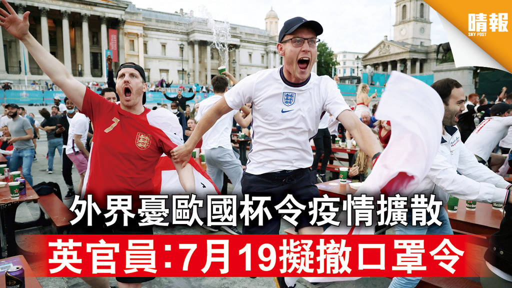 新冠肺炎|外界憂歐國杯令疫情擴散 英官員︰7月19擬撤口罩令