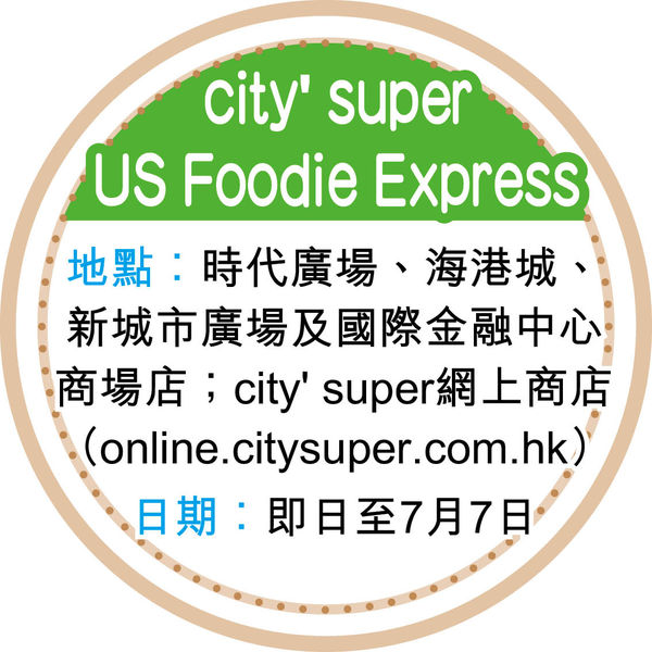 city'super 美國美食節 消費送贈品