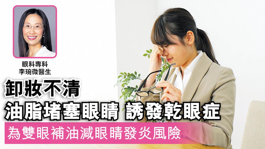 卸妝不清 油脂堵塞眼睛 誘發乾眼症 為雙眼補油減眼睛發炎風險