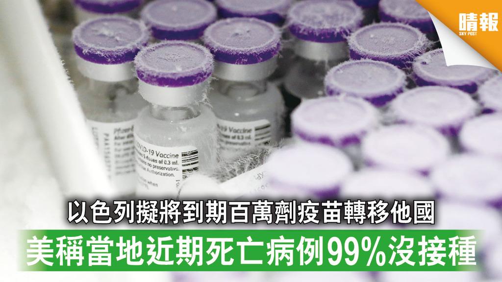 新冠疫苗|以色列擬將到期百萬劑疫苗轉移他國 美稱當地近期死亡病例99%沒接種