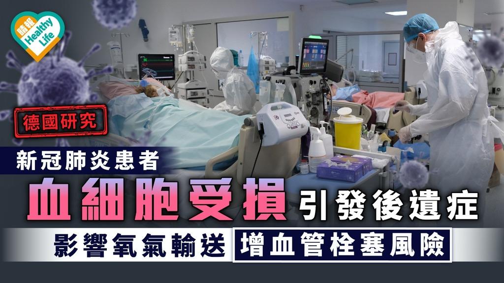 德國研究|新冠肺炎患者血細胞受損引發後遺症 影響氧氣輸送增血管栓塞風險