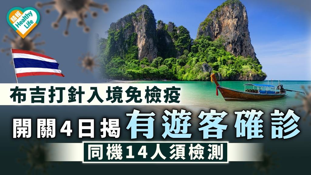 疫苗旅遊|泰國布吉開關4日揭有遊客確診 同機14人須檢測