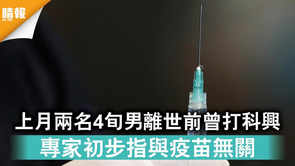 新冠疫苗 上月兩名4旬男離世前曾打科興專家初步指與疫苗無關