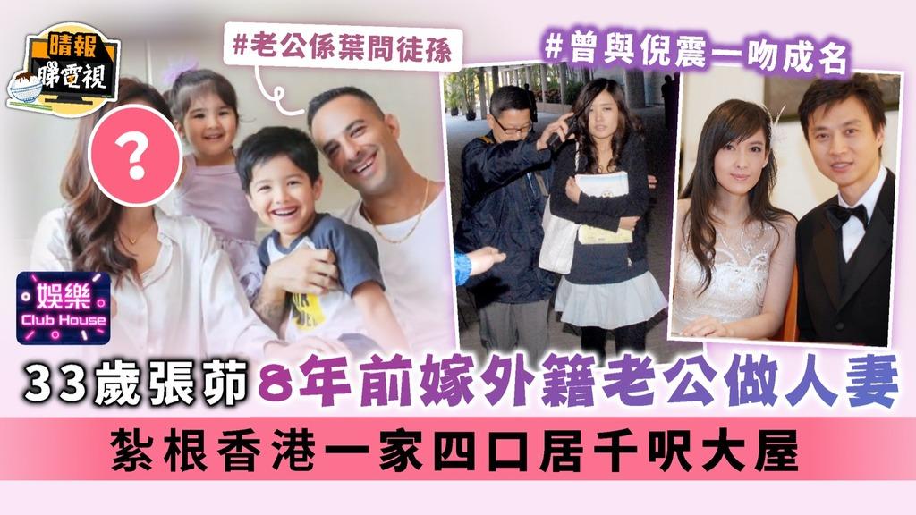 曾與倪震一吻成名|33歲張茆8年前嫁外籍老公做人妻 紮根香港一家四口居千呎大屋
