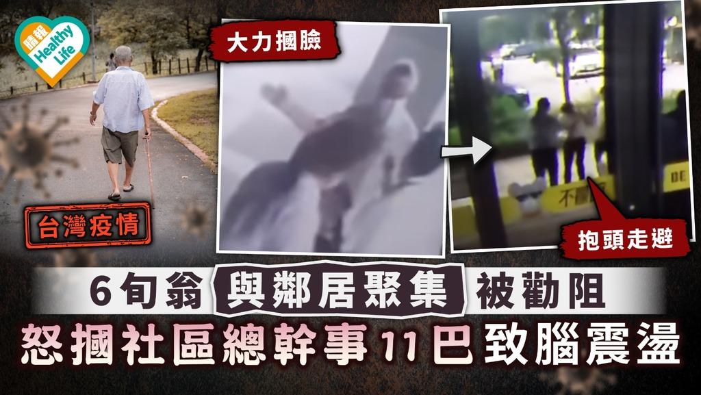 台灣疫情|6旬翁與鄰居聚集被勸阻 怒摑社區總幹事11巴致腦震盪
