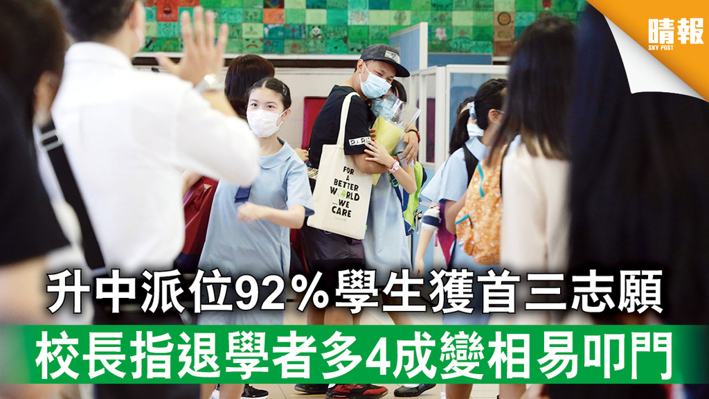 升中派位|升中派位92%學生獲首三志願 校長指退學者多4成變相易叩門