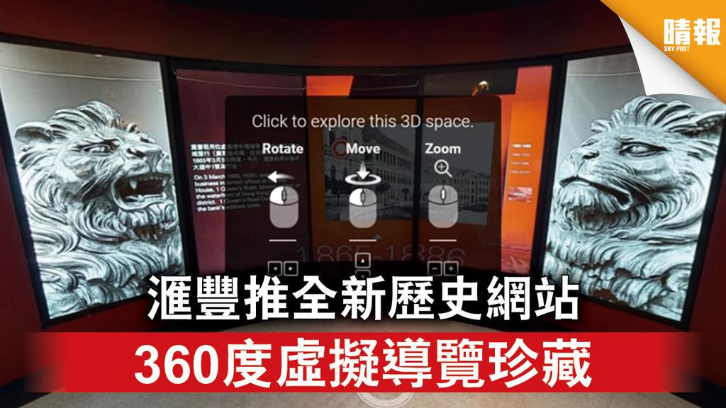 歷史紀錄|滙豐推全新歷史網站 360度虛擬導覽珍藏