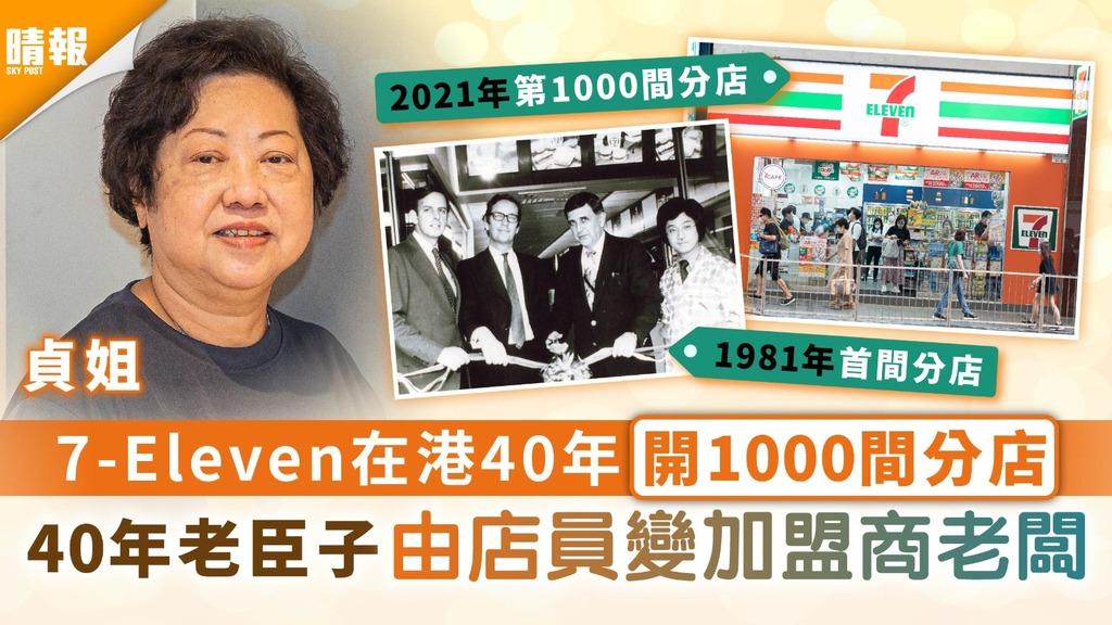 7-11開業40年|7-Eleven在港40年開1000間分店 40年老臣子由店員變加盟商老闆