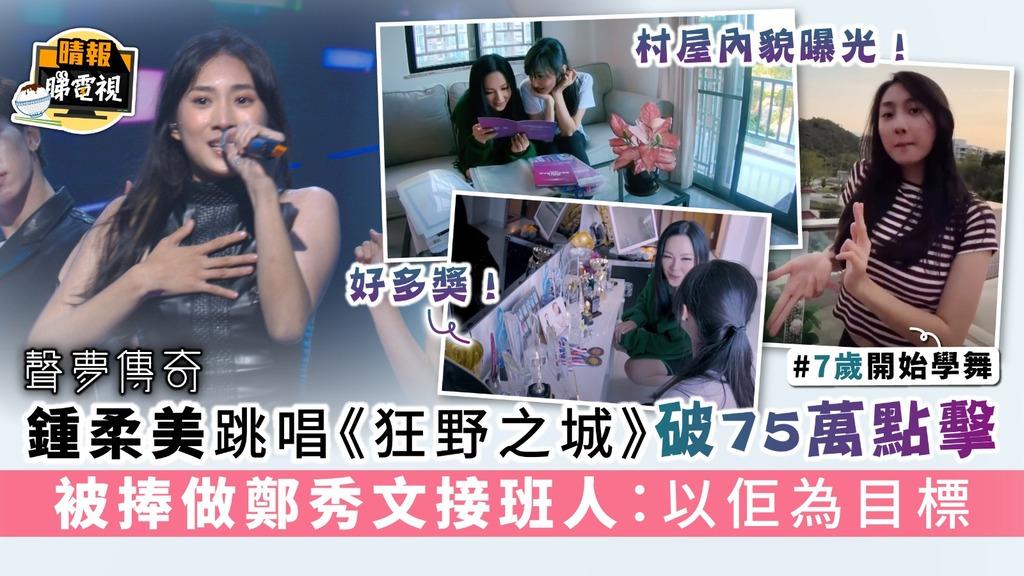 聲夢傳奇 鍾柔美Yumi跳唱《狂野之城》破75萬點擊 被捧做鄭秀文接班人:以佢為目標